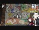 【CK3】神聖にしてローマ的な帝国 Part8(完)