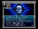 【旧約・女神転生II】初見実況プレイ90(完)