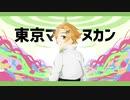 【人力文アル】トーキョーマヌカン