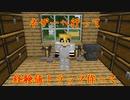【Minecraft】にわかクラフトPart12
