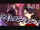 【仁王2DLC】始まりの昔話 05【見果てぬ夢/いよいよラスダンへ!】