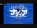 [PS2]ふしぎの海のナディア(NADIA -THE SECRET OF BLUE WATER-) INHERIT THE BLUE WATER FULL SOUND TRACK