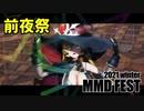 【21冬MMDふぇすと前夜祭】ニュイ・ソシエール / Don't Start Now【にじさんじMMD】