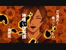 【刀剣CoC】鳥コンビとKP源氏+αの神喰い堕鬼譚part8【仮想卓】