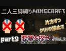 【二人三脚縛り】クリック禁止 マインクラフト part9