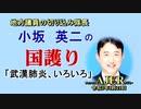 「武漢肺炎、いろいろ(前半)」小坂英二 AJER2021.1.21(1)