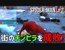 SPIDER-MAN#3 小さな事件も見逃さない!悪者は成敗!スパイダーマン女性実況PART3~
