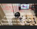 家族で時事放談w 143日目 2021年1月21日1:00 「大統領就任式」 これから起こることをポップコーンを食べながらお楽しみください。