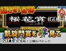 【ダビスタ3】ニュービースタリオン 凱旋門賞を夢見て part22