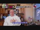 字幕【テキサス親父】 日本が人種差別国家だって?!