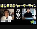 【おまけ動画】オオゴシトモエのはじめての戦艦プラモデル【反省会】