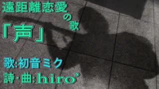 【バンプっぽい?】初音ミク「声」【作:hiro'】