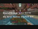 Minecraft (Nintendo Switch 統合版) Hive Server Deathrun 2021/01/19 前半
