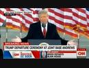 トランプ大統領がWHから退去→アンドリュース空軍基地で最後の演説