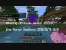 Minecraft (Nintendo Switch 統合版) Hive Server Deathrun 2021-01-19 後半