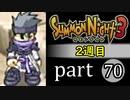 【サモンナイト3(2週目)】殲滅のヴァルキリー part70