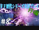 ファイナルファンタジー歴代シリーズを実況プレイ‐FF4編‐【8】