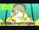 【虹ヶ咲学園スクールアイドル同好会】Poppin' Up! 歌ってみた【ver.かと役割】