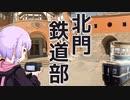 台北北門と鉄道部パークをボロボロ日本語で語る【VOICEROID 結月ゆかり】