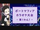 【文スト】ポートマフィア カラオケ大会 - 第1わん!-