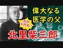 【偉人伝】ノーベル賞に一番近かった男…日本近代医学の父北里柴三郎を知ろう!