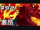 【実況】落ちこぼれ魔術師と7つの異聞帯【Fate/GrandOrder】92日目