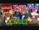 【推理】[狗鷲イヌワシ~うらぶれ探偵とお嬢様刑事の池袋事件ファイル]PC版 #4 HELSING GAME(ヘルシングゲーム)