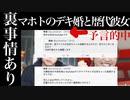 マホトと元欅坂46今泉佑唯のデキ婚、預言者が裏事情を暴露?
