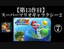 スーパーマリオギャラクシー2実況 part7【ノンケのマリオゲームツアー】