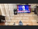 家族で時事放談w 145日目 2021年1月21日1:00開始(日本時間) 滞りなく終了しました「大統領就任式」