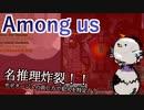 【Among us】名推理炸裂!!サボタージュの直し方で犯人を特定!?