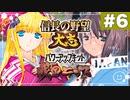 【信長の野望】#6 ランスあたたーーーっく!!【戦国ランス】
