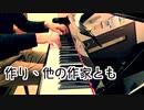 【ただジャズが好きなだけシリーズ】Bye Bye Blues (1925 song) - ジャズピアノ