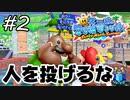 【スーパーマリオ サンシャイン】人を投げるのは挨拶とかなの? #2