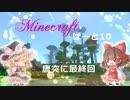 【統合版Minecraft】栗くらぱーと10 最終回【ゆっくり実況】
