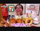 【ASMR】【咀嚼音】ちょいと立ち寄ったセブンイレブンで美味しそうなのをよゆよゆで買って喰らいました!