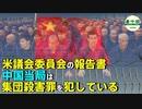 米議会委員会(CECC)報告書:中国当局は集団殺害罪を犯している