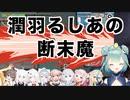 潤羽るしあの断末魔【2021/01/20】