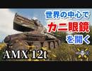 【WoT:AMX 12 t】ゆっくり実況でおくる戦車戦Part869 byアラモンド