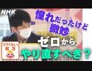 [就活応援] 憧れだったけど微妙 ゼロからやり直すべき? | 就活のギモン2022卒 | コワくない。就活 | NHK