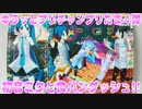 キラッとプリチャンプリたま4弾~初音ミクと食パンダッシュ!!~