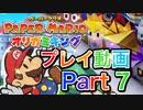 【プレイ動画】ペーパーマリオ オリガミキングやろうぜ! その7ッ!