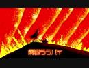 【東方アレンジ】ぼっち地獄の鎮魂歌【廃獄ララバイ】
