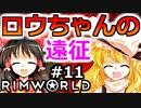【RimWorld 1.1】#11 魔理沙の惑星【ゆっくり実況】[遭難サバイバル][リムワールド] steam PCゲーム 日本語 ゲーム実況