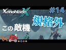 【XenoBlade X】マツの惑星ミラ探査レポート#15【きゃらバン】