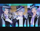 【MMDツイステ】乱躁滅裂ガール【覚式オクタヴィネル】