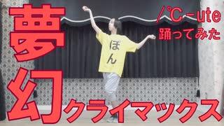 【100作目】夢幻クライマックス/℃-ute踊ってみた【ぽんでゅ】