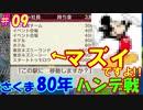 【2人実況】さくまにハンデ80年!動画が消されたらすいません。86年目【 桃太郎電鉄 ~昭和 平成 令和も定番!~】