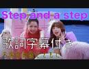 """NiziU """"step and a step"""" MAD"""