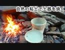 自然の粘土で土器を作ったら想像をはるかに凌駕した・・・